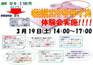 (0319)体験会_岩エク