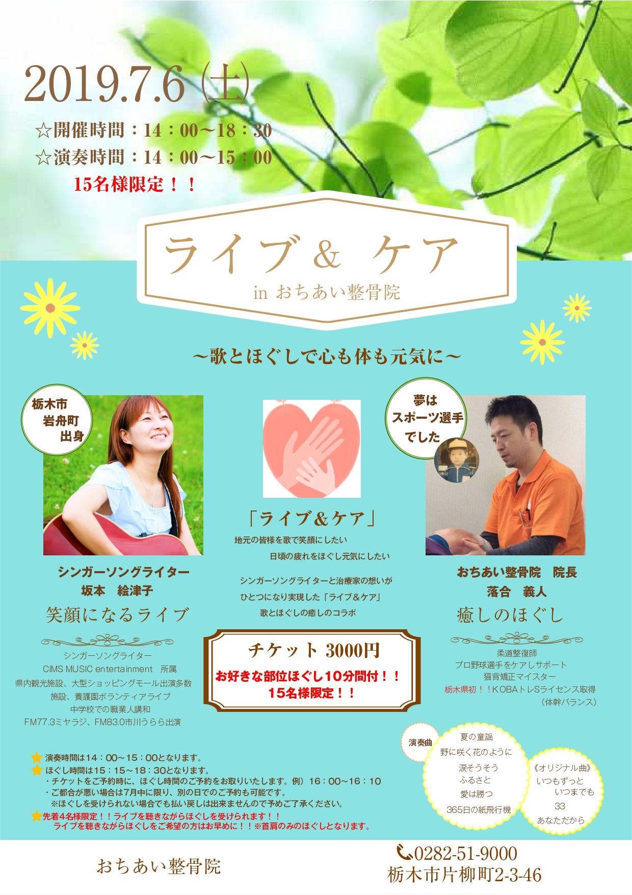 ライブ&ケアフライヤー4_page-0001